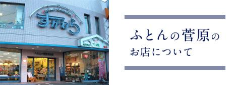 ふとんの菅原のお店について