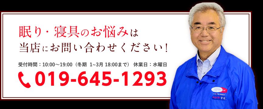 tel:019-645-1293