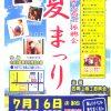 西青山商工振興会夏まつりポスター
