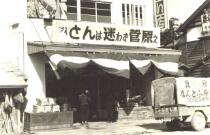 ふとんの菅原店舗