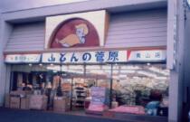 40年前の店舗